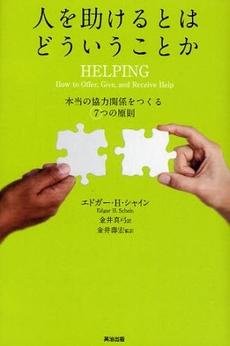 人を助けるとはどういうことか