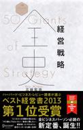 経営戦略全史