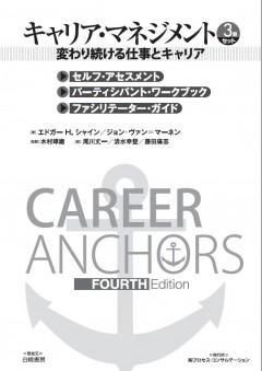 キャリア・マネジメント 3冊セット