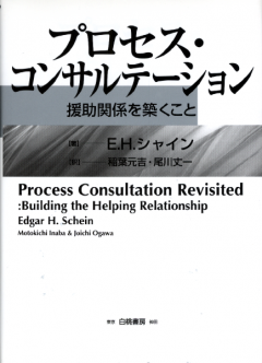 プロセス・コンサルテーション